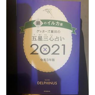 ゲッターズ飯田の五星三心占い銀のイルカ2021 (アート/エンタメ)
