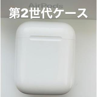 Apple Airpods 第二世代 正規品 充電ケース