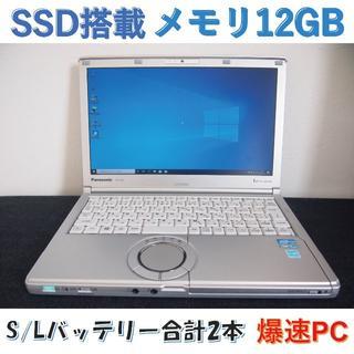 Panasonic - ソリッドステートドライブ爆速レッツノートSSD&メモリ12GB