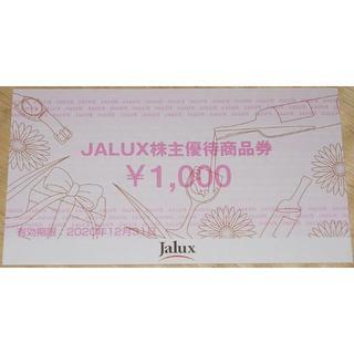 JALUX株主優待券2000円分