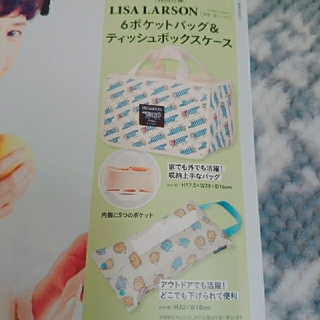 Lisa Larson - リンネル 5月号 付録のみ