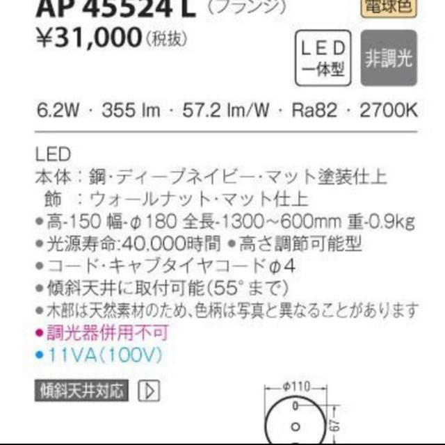 KOIZUMI(コイズミ)のコイズミ  ペンダントライト インテリア/住まい/日用品のライト/照明/LED(天井照明)の商品写真