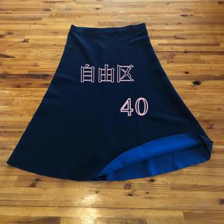 自由区 - 自由区《洗える》ニットスカート  40  ウエストゴム