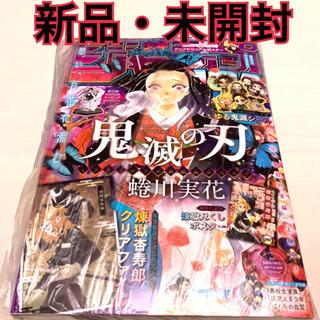 集英社 - 少年ジャンプ GIGA 2020 Autumn 鬼滅の刃