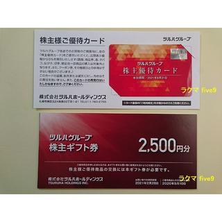 ツルハ 株主優待カード ギフト券2500円