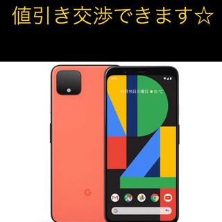 Softbank - Google pixel4 (64G) オレンジ