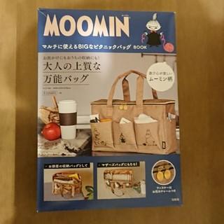 宝島社 - ムーミン ピクニックバッグ
