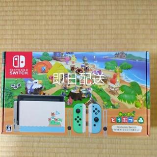 Nintendo Switch - Nintendo Switch あつまれどうぶつの森 セット 任天堂Switch