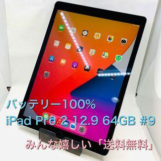 iPad - 電池100% iPad Pro 第2世代 12.9 64GB Wi-Fi #9