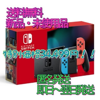 Nintendo Switch - 【新品未使用】 Nintendo Switch 本体 新型 任天堂