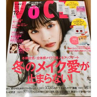 講談社 - VoCE (ヴォーチェ) 2020年 12月号