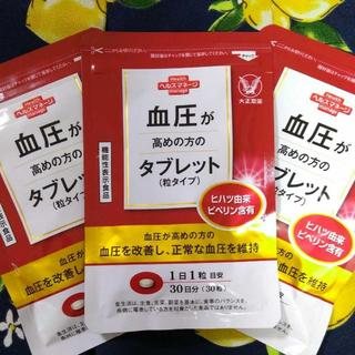 大正製薬 - 【3袋】血圧が高めの方のタブレット