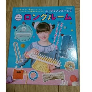 ニッティングル-ム毛糸の編み機 2(絵本/児童書)