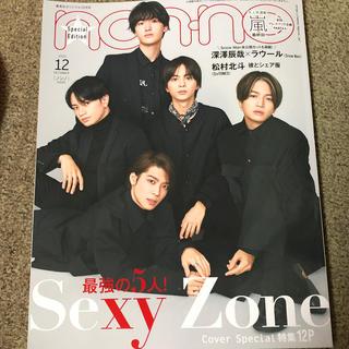 セクシー ゾーン(Sexy Zone)のnon-no(ファッション)