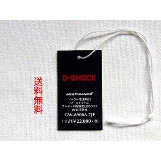 G-SHOCK - プライスタグ 電波ソーラー GW-8900 カシオ G-SHOCK★送料無料★