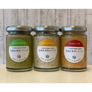 【新品】【未開封】北海道 野菜のディップ ノースファームストック(缶詰/瓶詰)