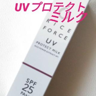 ライスフォース - ライスフォース UVプロテクトミルク 30ml 届きたて