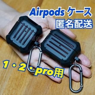 Air Pods 1, 2, pro ケース プロテクト  airpods