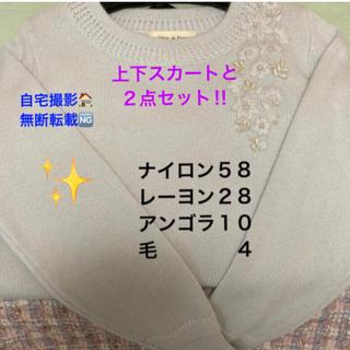 Debut de Fiore - 2点セット!デビュードフィオレ✨ チェックツイードスカート+刺繍デザインニット♡