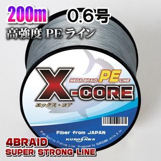 高強度PEラインX-CORE0.6号12lb・200m巻き 灰 グレー!(釣り糸/ライン)