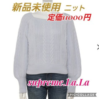 Supreme.La.La. - 新品未使用 SupremeLaLa Supreme ニット くすみ色 1万円