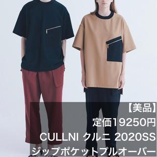 【美品】定価19250円 CULLNI 2020SS ジップポケットプルオーバー
