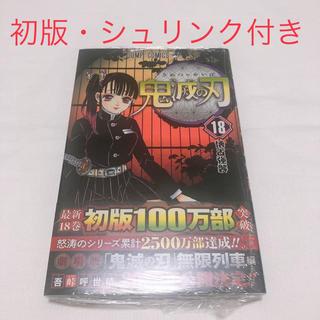 鬼滅の刃 単行本 18巻 初版 帯 シュリンク付き