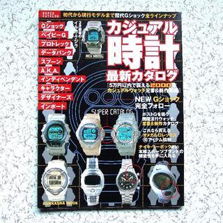 【送料無料】カジュアル時計最新カタログ 歴代G-SHOCK全ラインナップ 本