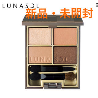 LUNASOL - 新品★未開封 ルナソル スキンモデリングアイズ 01  ¥5,500
