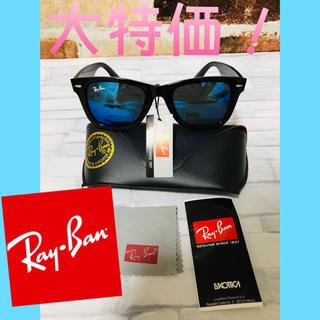 Ray-Ban - 【新品】未使用 レイバン サングラス Ray-Ban サングラス レンズ ブルー