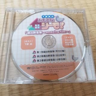 下野紘のおもてなシーモ! 特典DVD(その他)