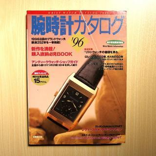 【送料無料】腕時計カタログ'96 WRIST WATCH 1996 本 雑誌