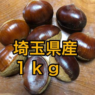 埼玉県産 栗 1キロ 無農薬