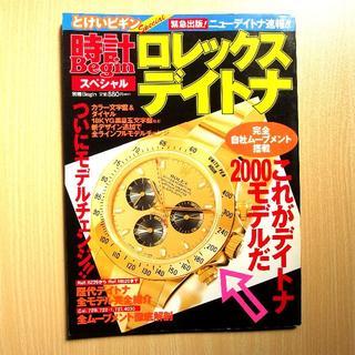 ROLEX - 【送料無料】ロレックス デイトナ 時計Begin スペシャル BOOK 本 雑誌