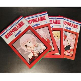 ハクセンシャ(白泉社)のまなびや三人吉三 1~4巻 全巻セット(少女漫画)