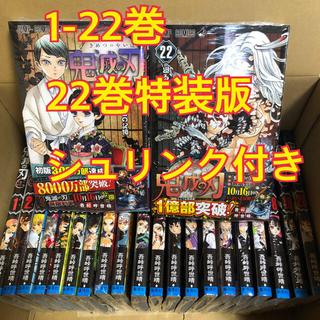 鬼滅の刃 1-22 全巻セット 22巻特装版 24時間以内発送