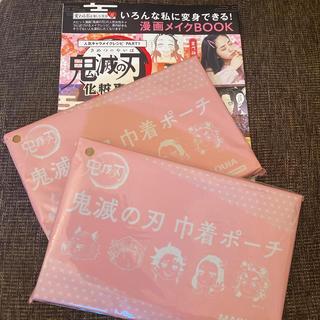 集英社 - マキア12月号付録 鬼滅の刃巾着ポーチセット☆