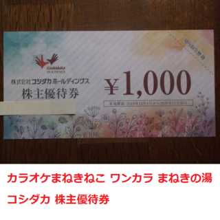 おまけ付き 1,000円分 カラオケまねきねこ ワンカラ まねきの湯 コシダカ