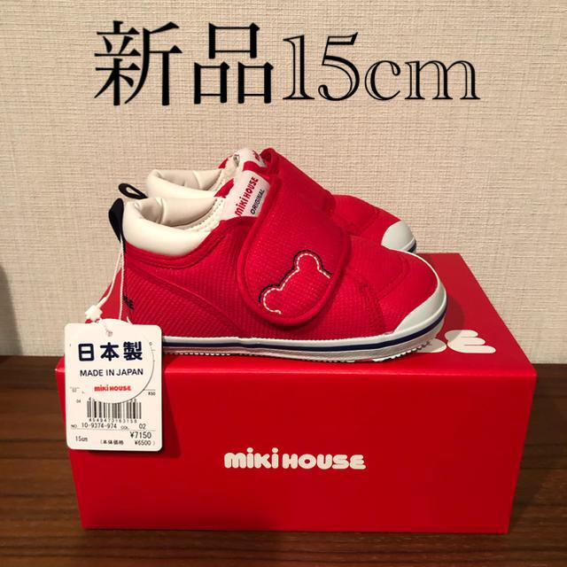 mikihouse(ミキハウス)のMiKiHOUSEミキハウス ベビーシューズ 15cm キッズ/ベビー/マタニティのベビー靴/シューズ(~14cm)(スニーカー)の商品写真