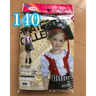 ハロウィン 仮装 コスプレ パイレーツ 海賊 子供 女の子 140(衣装一式)