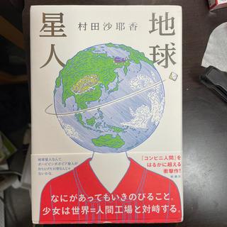 地球星人(文学/小説)