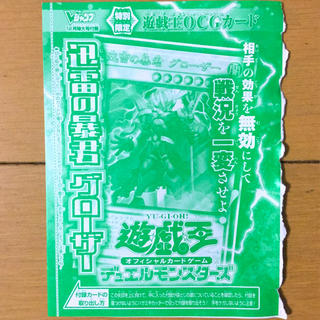 集英社 - Vジャンプ12月号付録 遊戯王OCGカード 「迅雷の暴君 グローザー」