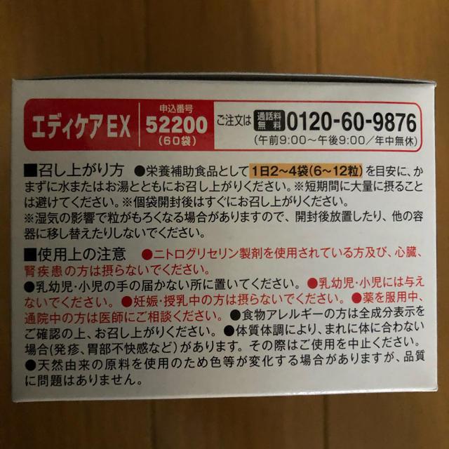 小林製薬(コバヤシセイヤク)のエディケアEX 30袋(90粒)×3箱 食品/飲料/酒の健康食品(その他)の商品写真