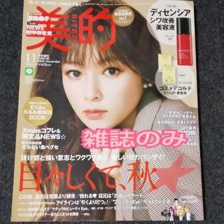 ≪雑誌のみ≫美的(BITEKI) 2020年 11 月号増刊