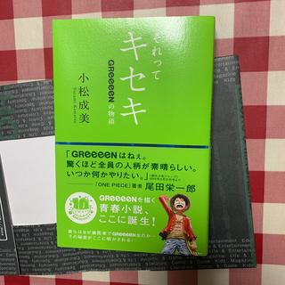 カドカワショテン(角川書店)のそれってキセキ GReeeeNの物語(アート/エンタメ)