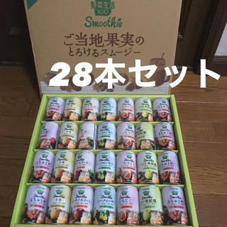 KAGOME - 送料込み KAGOME ご当地果実のスムージー 28缶セット