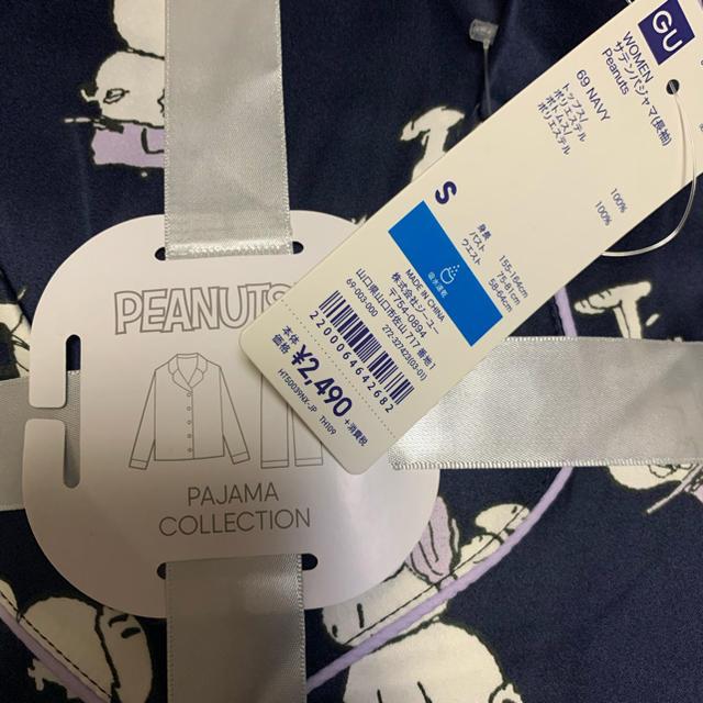 GU(ジーユー)のジーユー GU スヌーピー  パジャマ 寝巻 S レディースのルームウェア/パジャマ(パジャマ)の商品写真