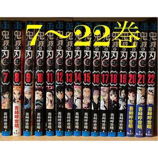 集英社 - 鬼滅の刃 7〜22巻 通常盤 コミック