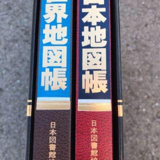 オウブンシャ(旺文社)の旺文社 エアリアマップ 世界地図帳&日本地図帳(ビジネス/経済)