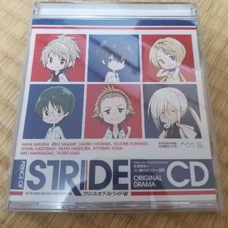 PRINCE OF STRIDE ドラマCD「全員参加!!スト部のポスター日和」(アニメ)